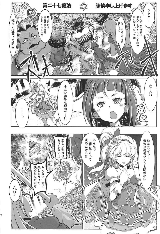 Yuri Mahou wa Himitsu no Kaori 4 18