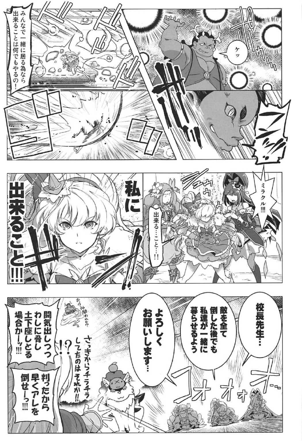 Yuri Mahou wa Himitsu no Kaori 4 19