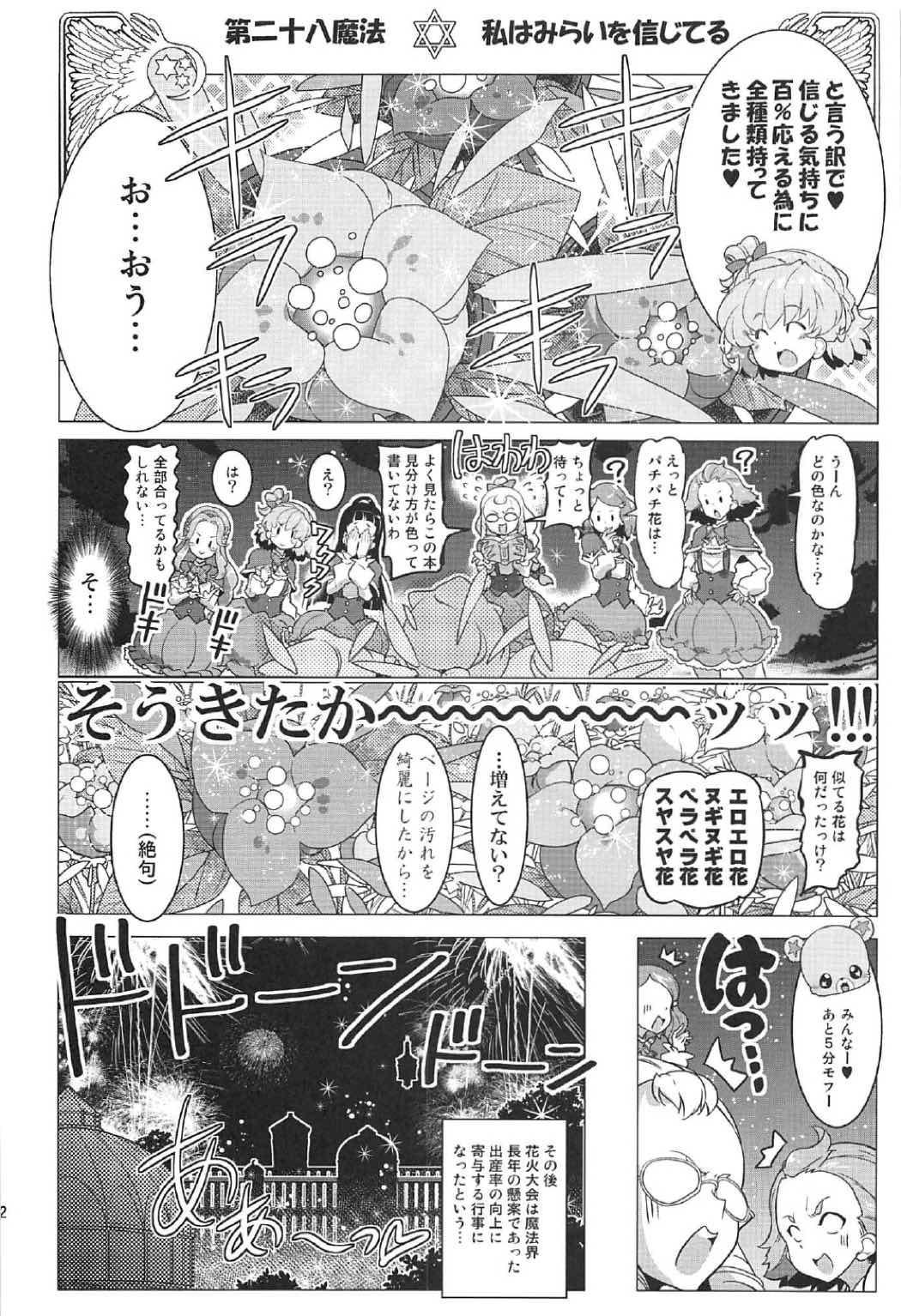 Yuri Mahou wa Himitsu no Kaori 4 20