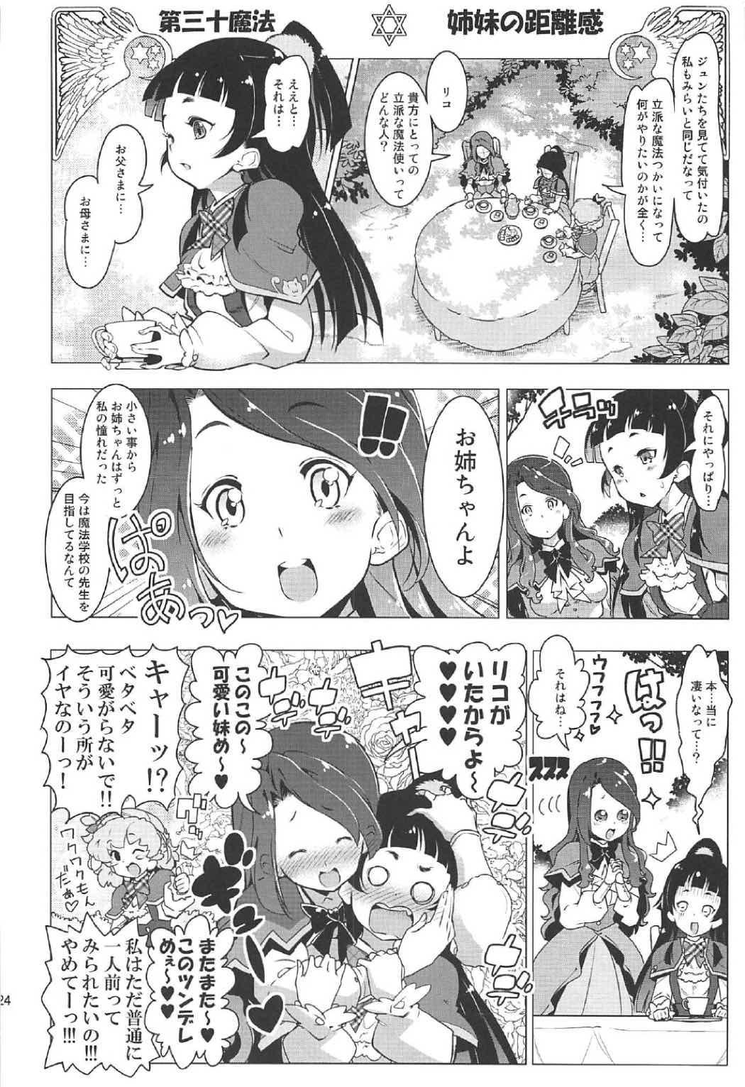 Yuri Mahou wa Himitsu no Kaori 4 22