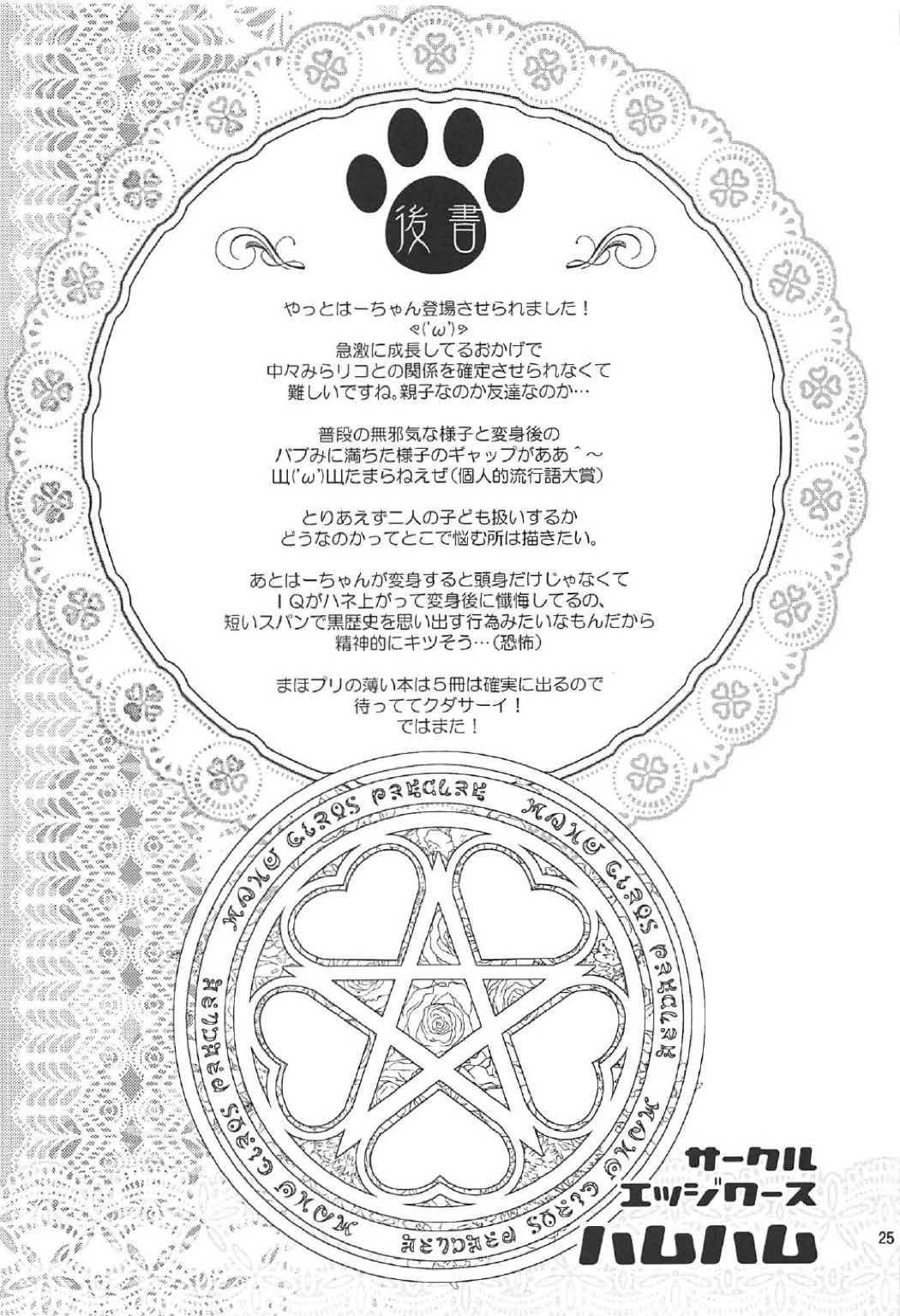 Yuri Mahou wa Himitsu no Kaori 4 23