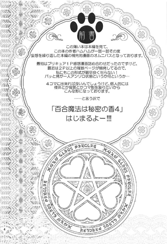 Yuri Mahou wa Himitsu no Kaori 4 2