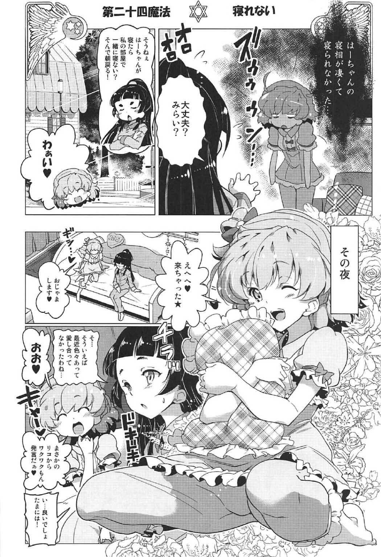Yuri Mahou wa Himitsu no Kaori 4 6