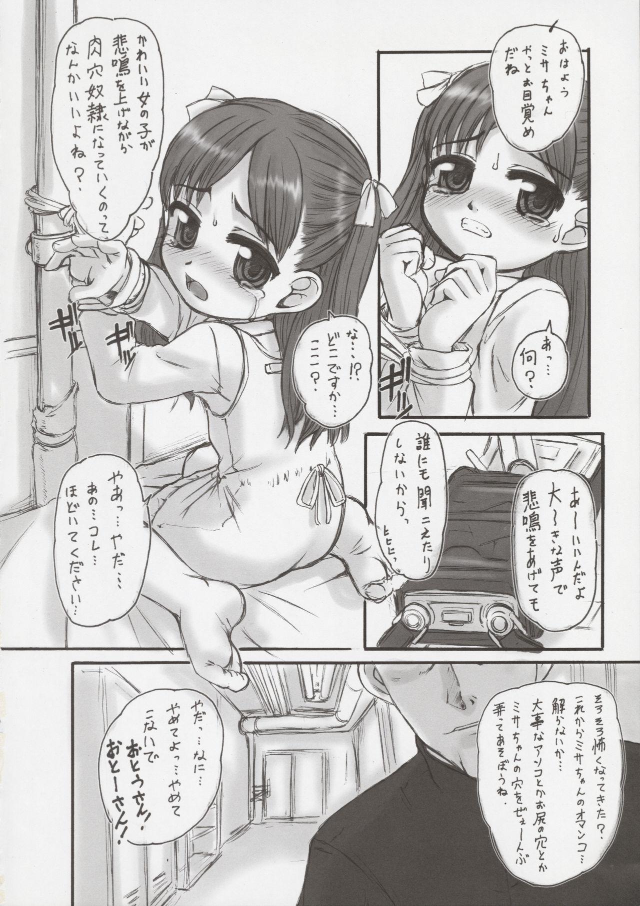 "Tamashii Yuuten ""SHRIEK"" 9"