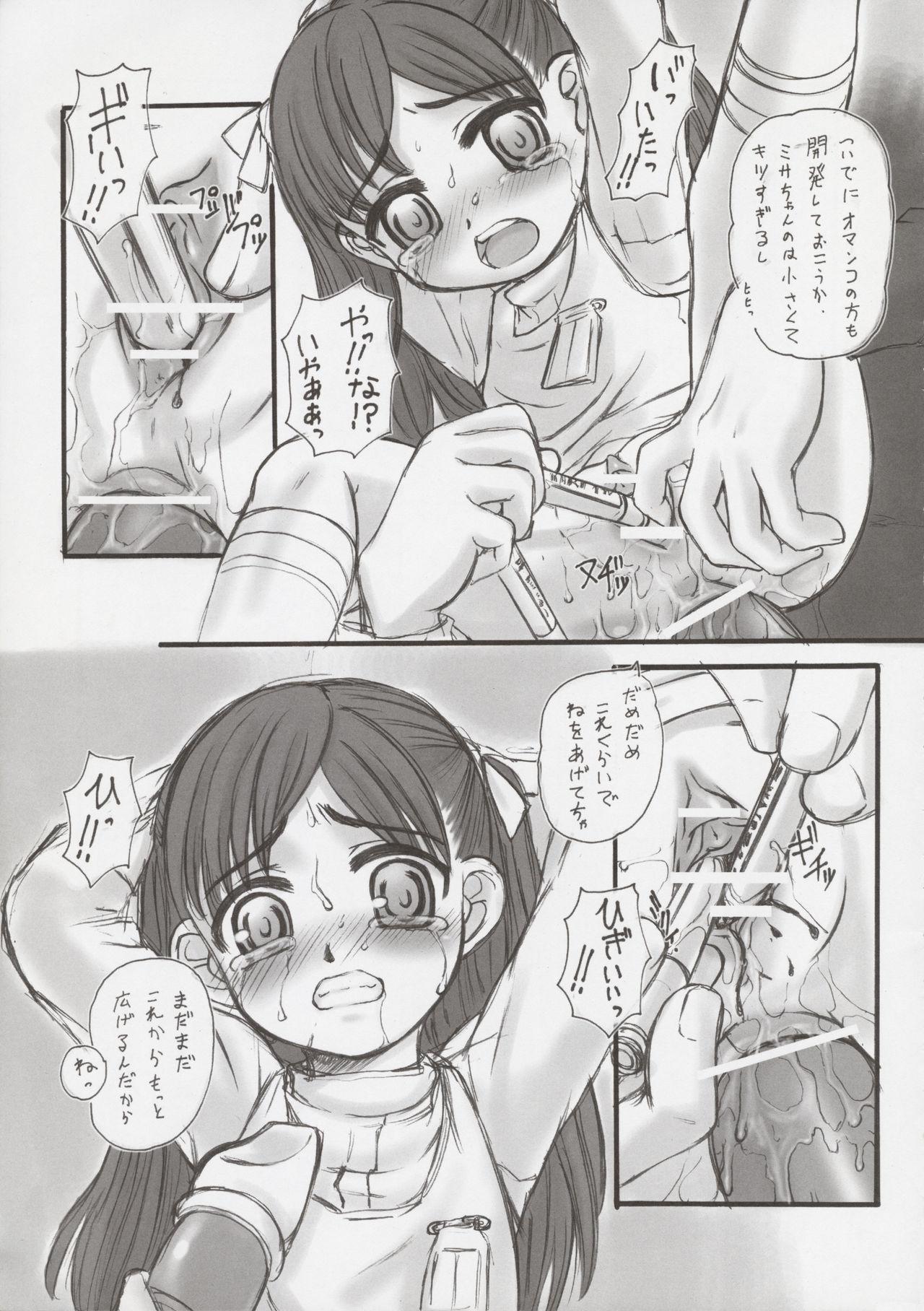 "Tamashii Yuuten ""SHRIEK"" 14"