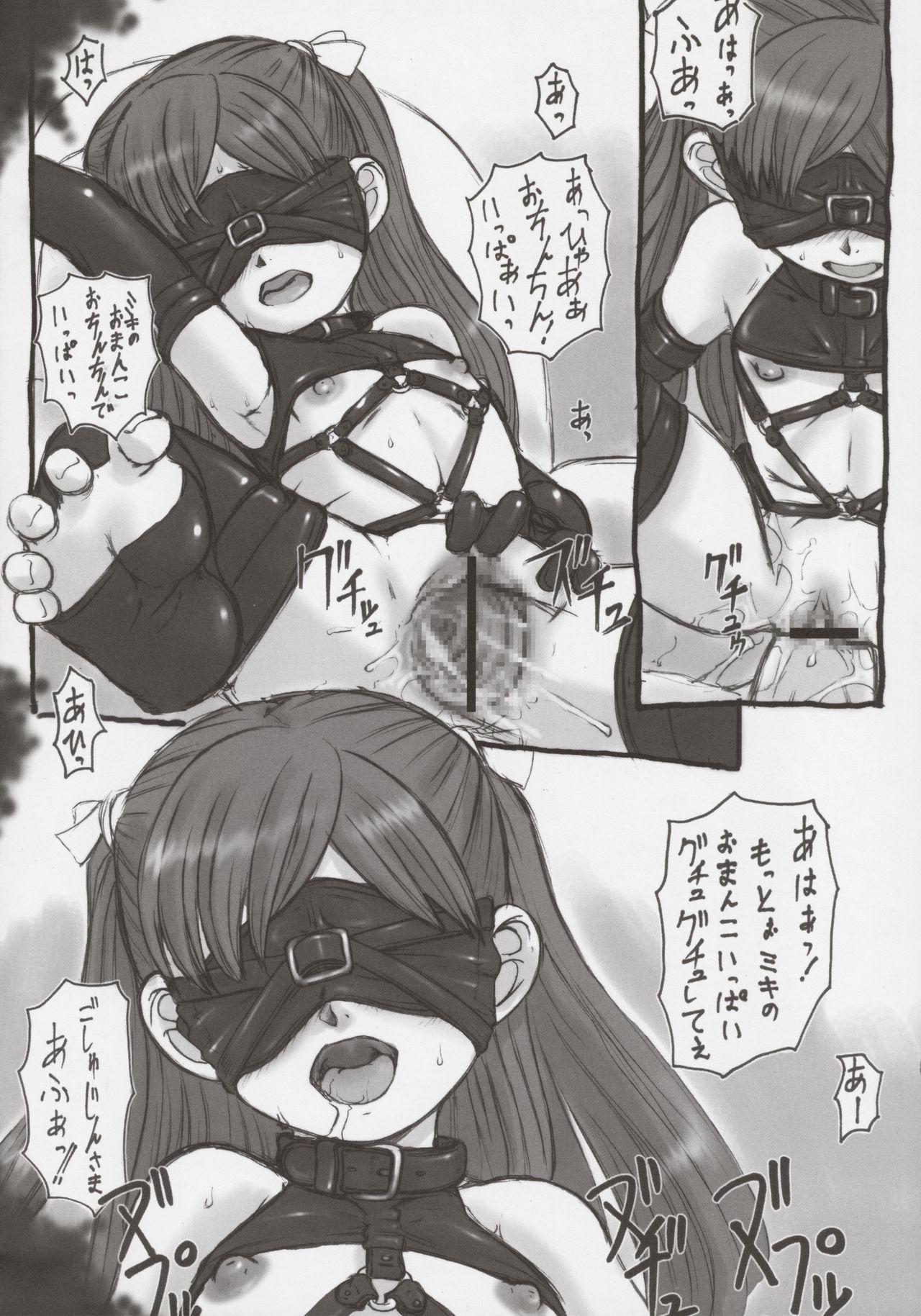 "Tamashii Yuuten ""SHRIEK"" 6"