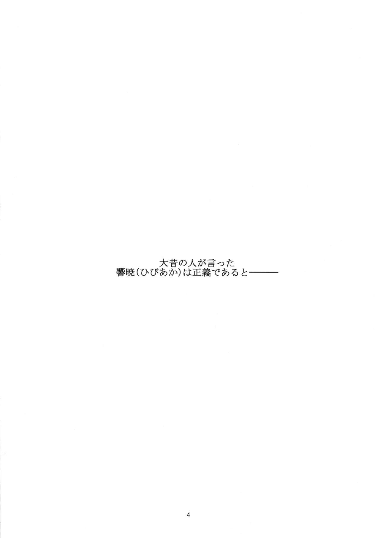 HibiAka ni H na Oshioki 3