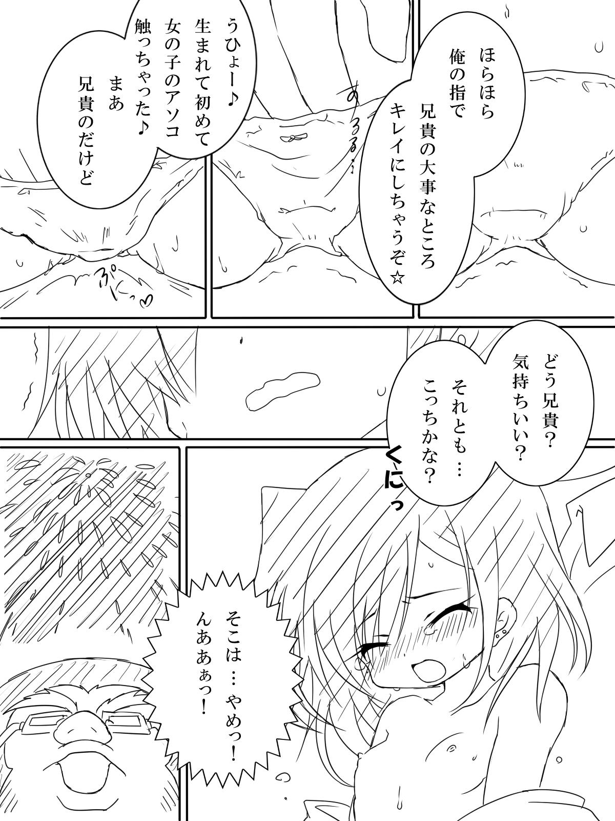 TS Onii-chan 11