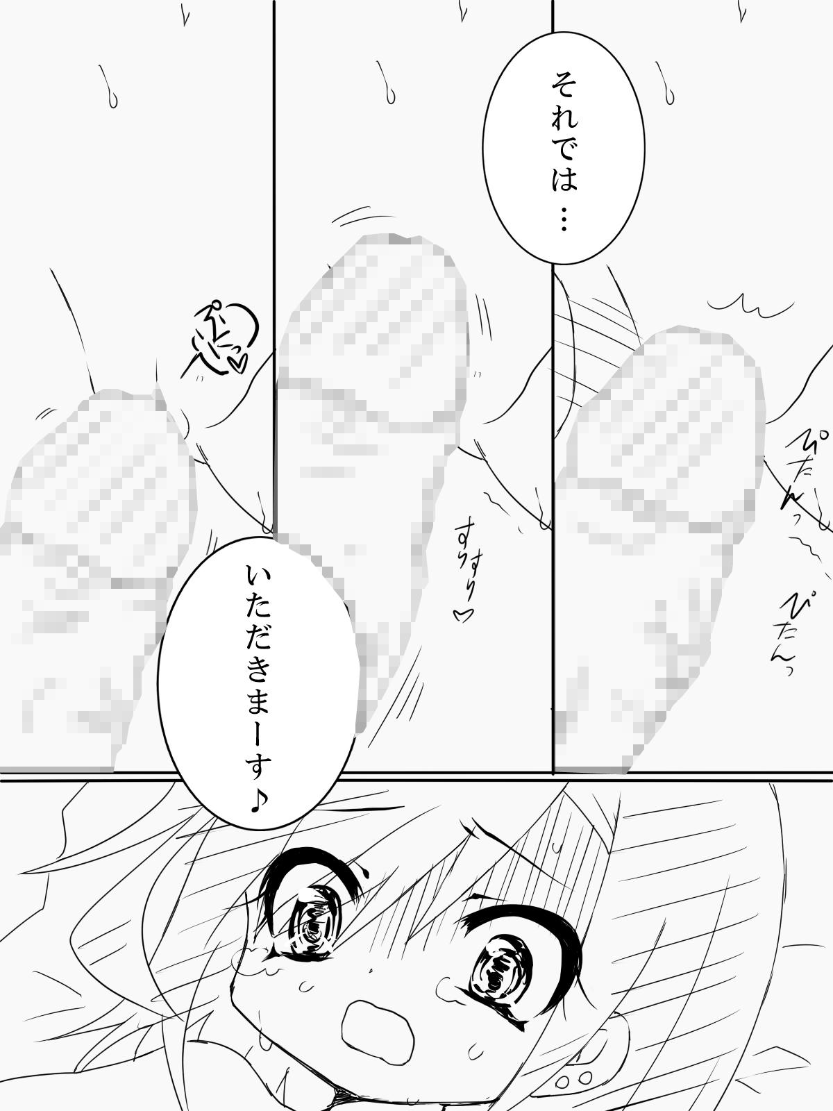 TS Onii-chan 14
