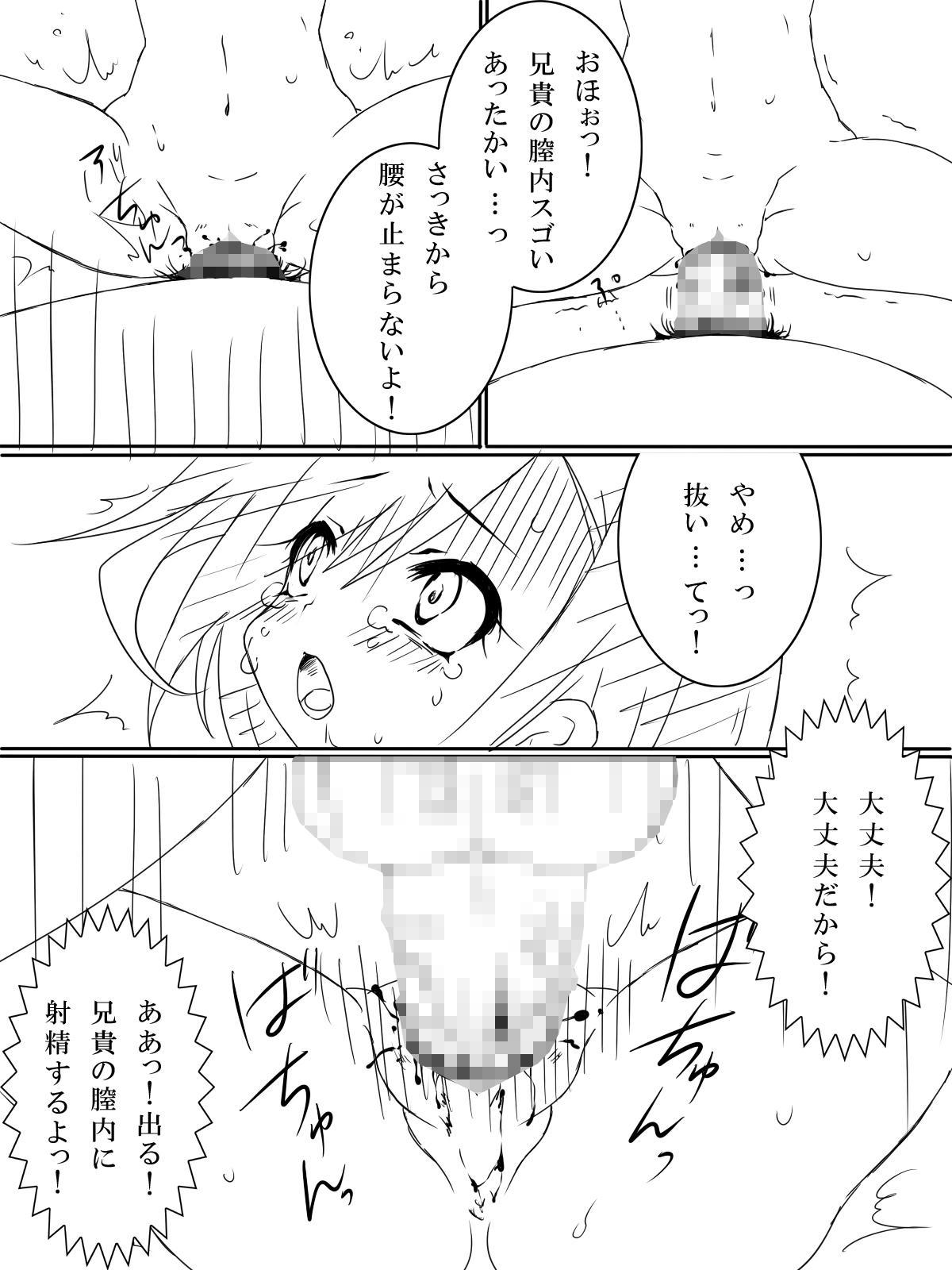 TS Onii-chan 16