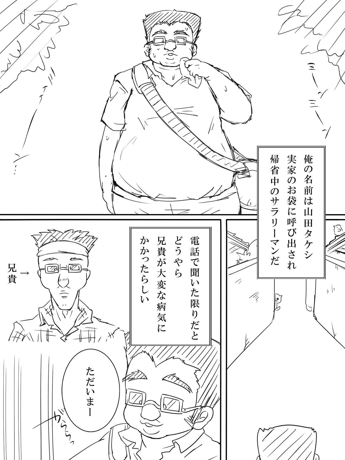 TS Onii-chan 1