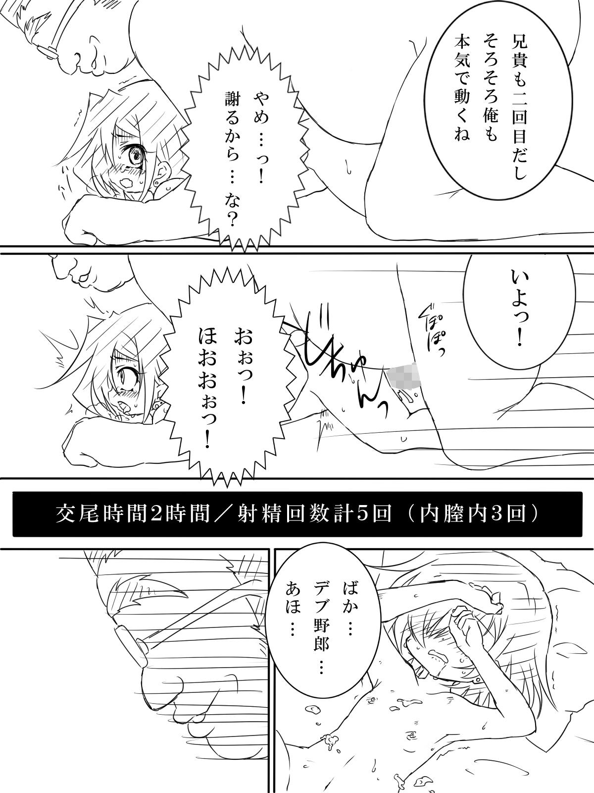 TS Onii-chan 19