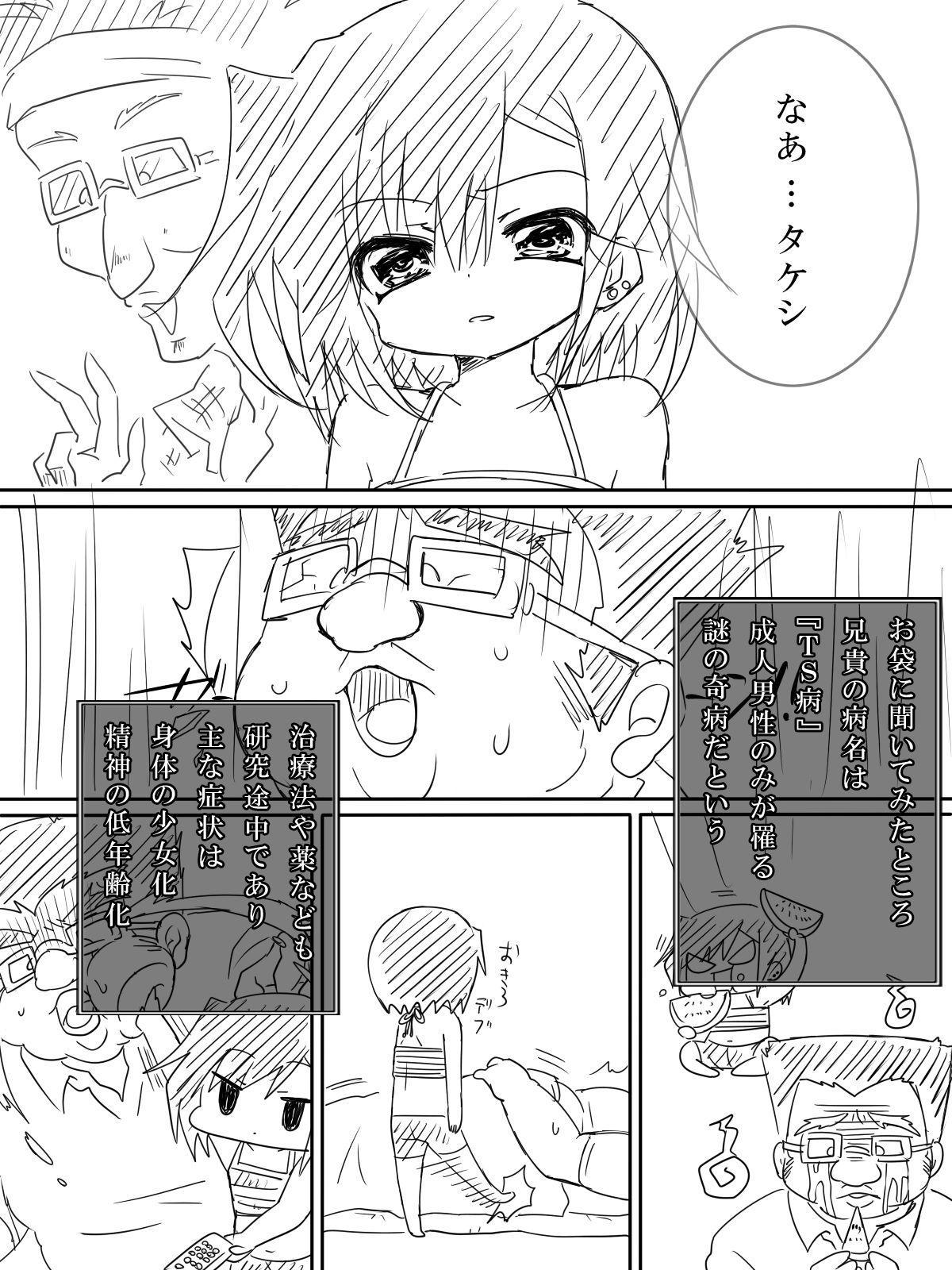 TS Onii-chan 3