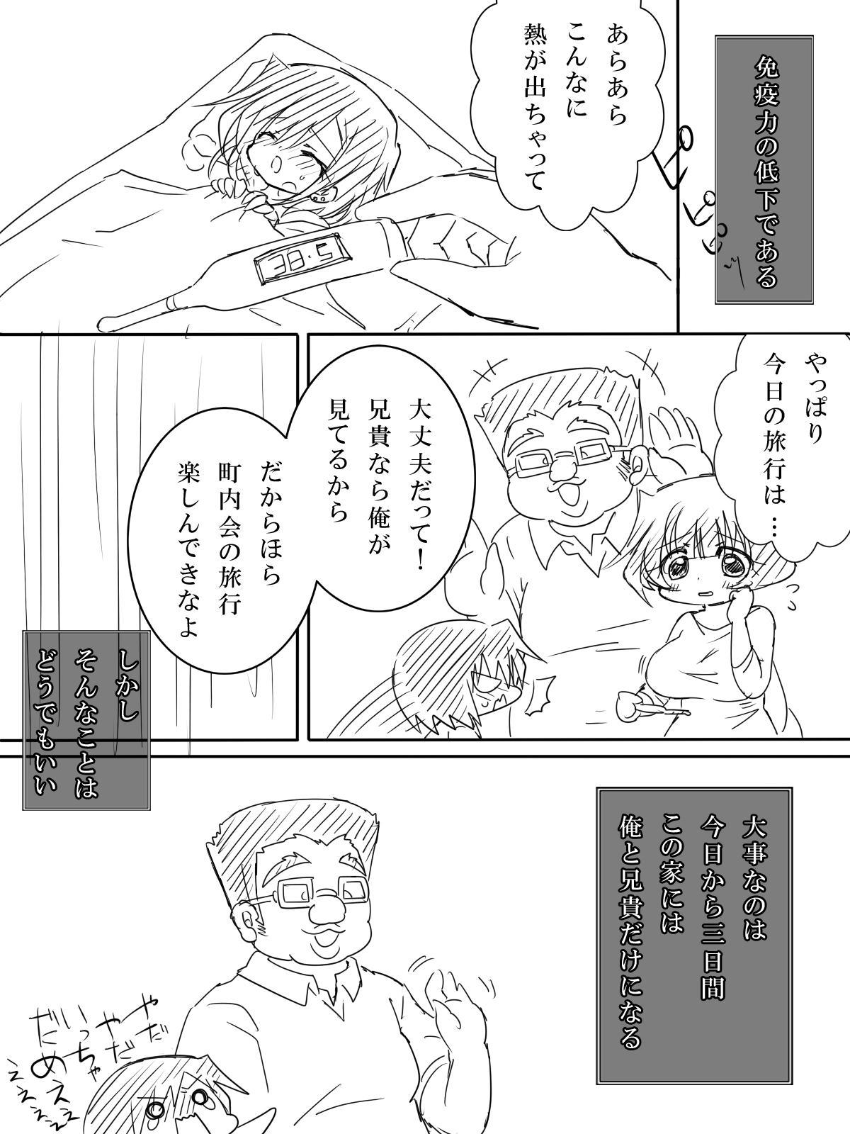 TS Onii-chan 4