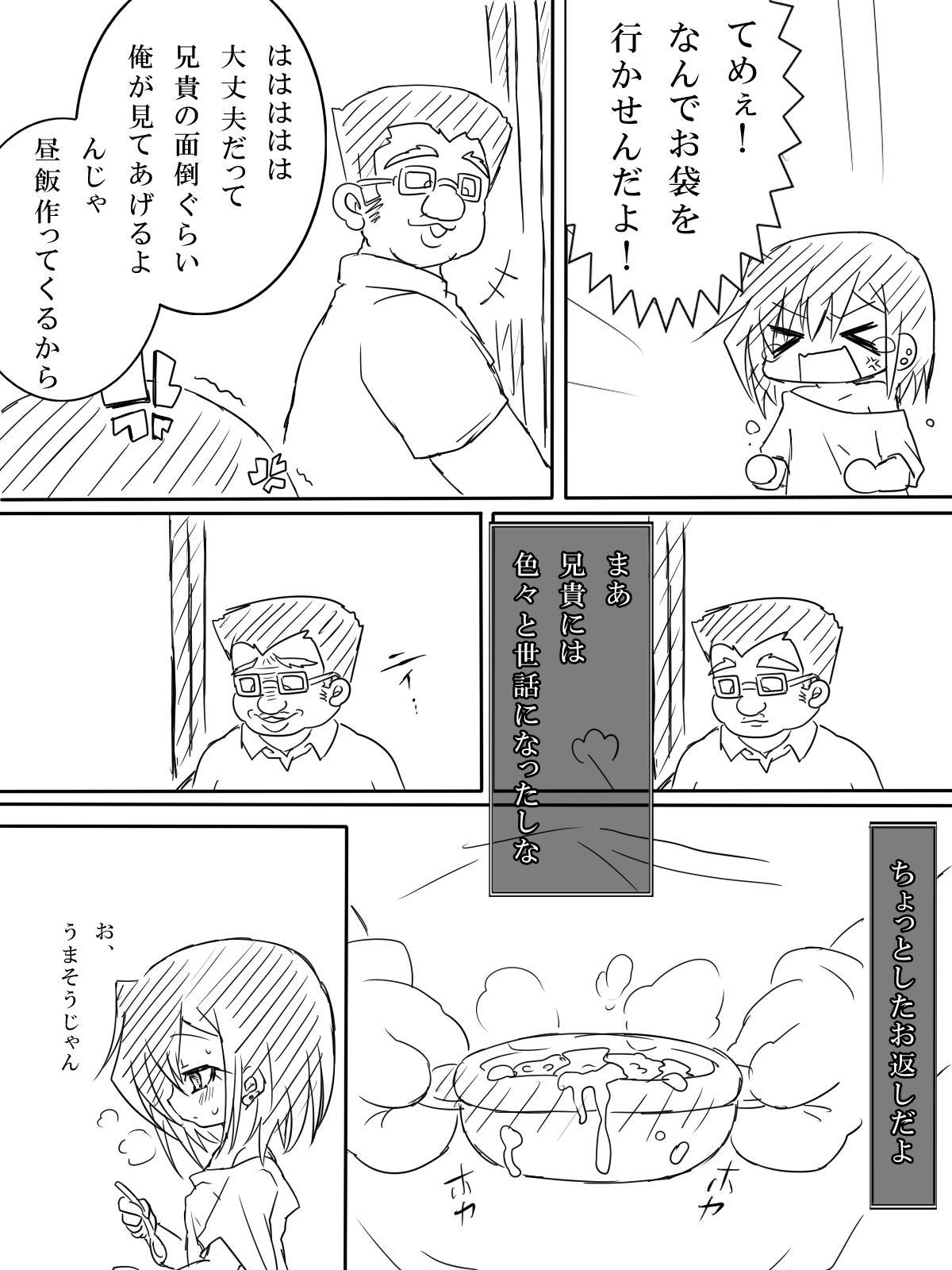 TS Onii-chan 5