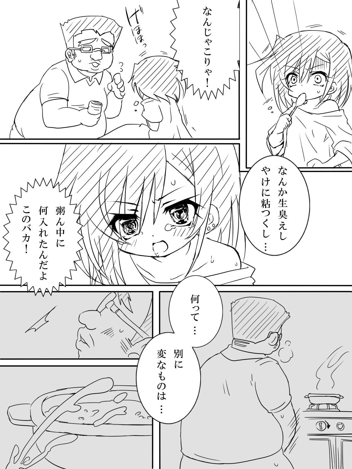 TS Onii-chan 6