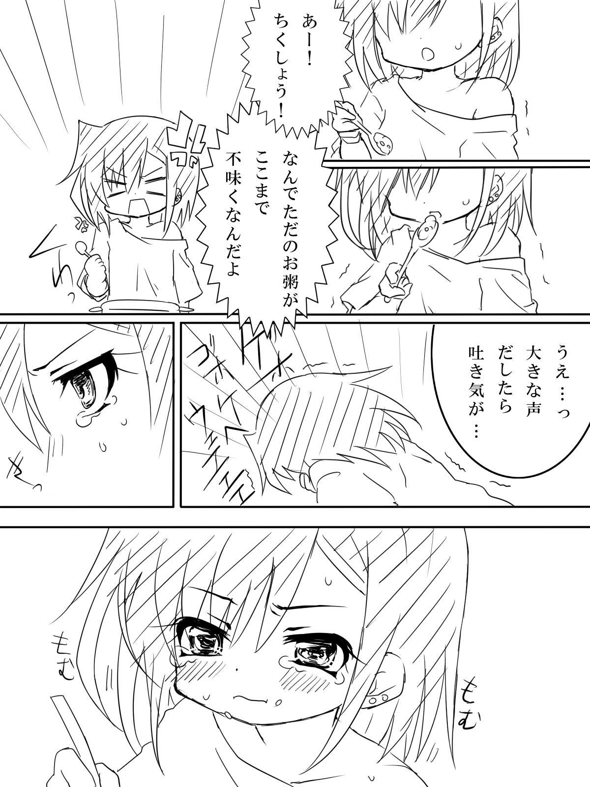 TS Onii-chan 7