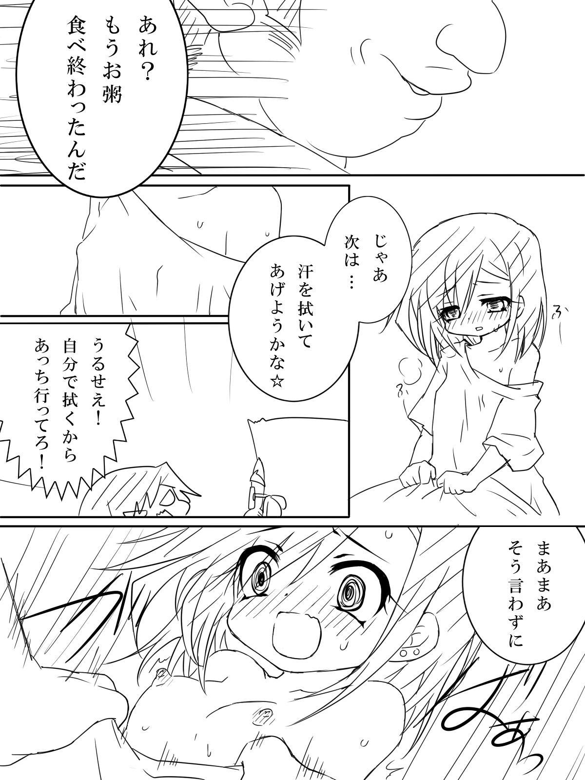 TS Onii-chan 8