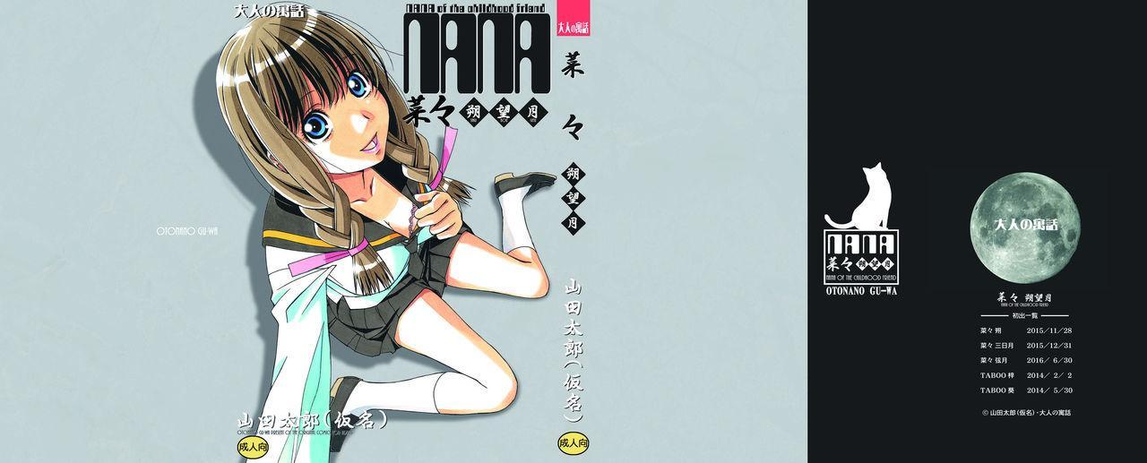 Nana Sakubougetsu - NANA of the childhood friend 0