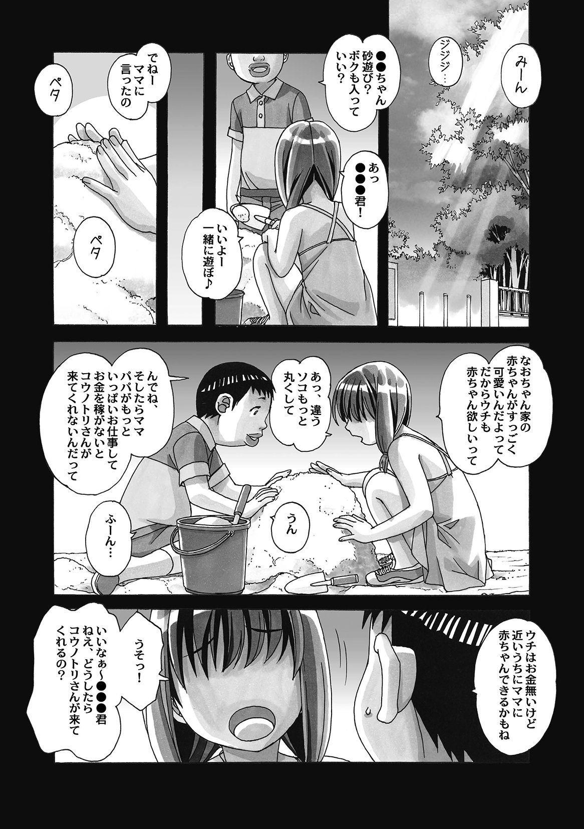 Nana Sakubougetsu - NANA of the childhood friend 107