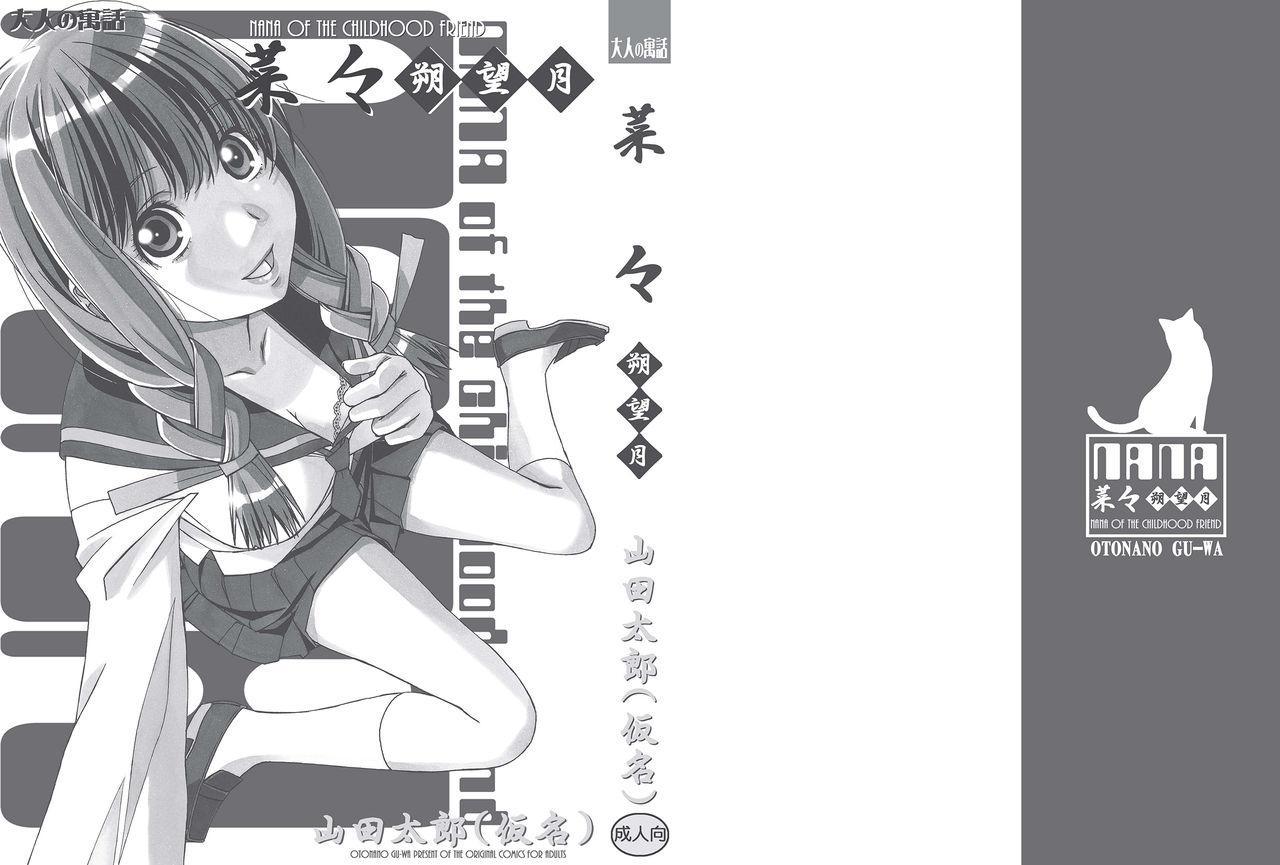 Nana Sakubougetsu - NANA of the childhood friend 1