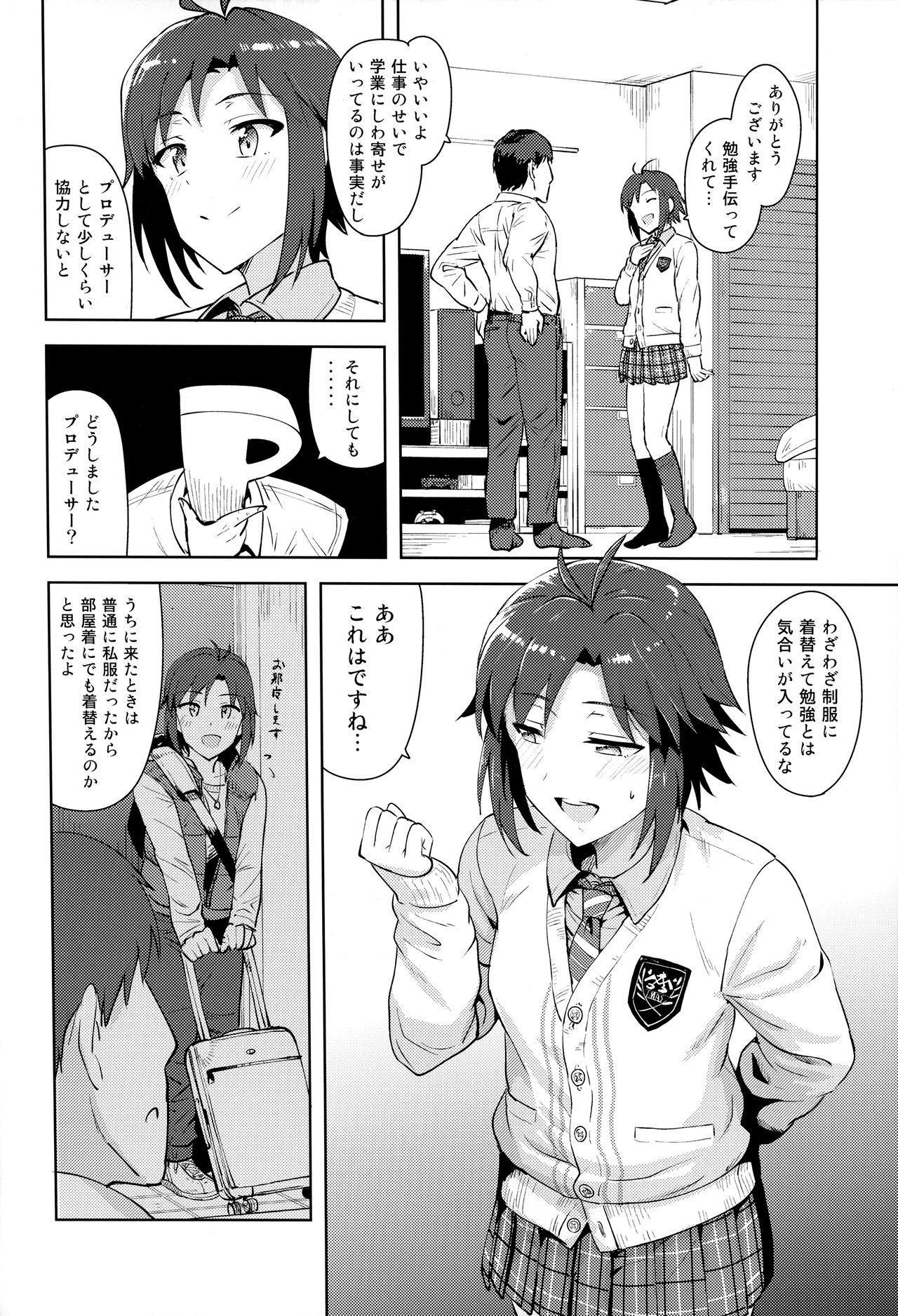 Makoto to Seifuku 2