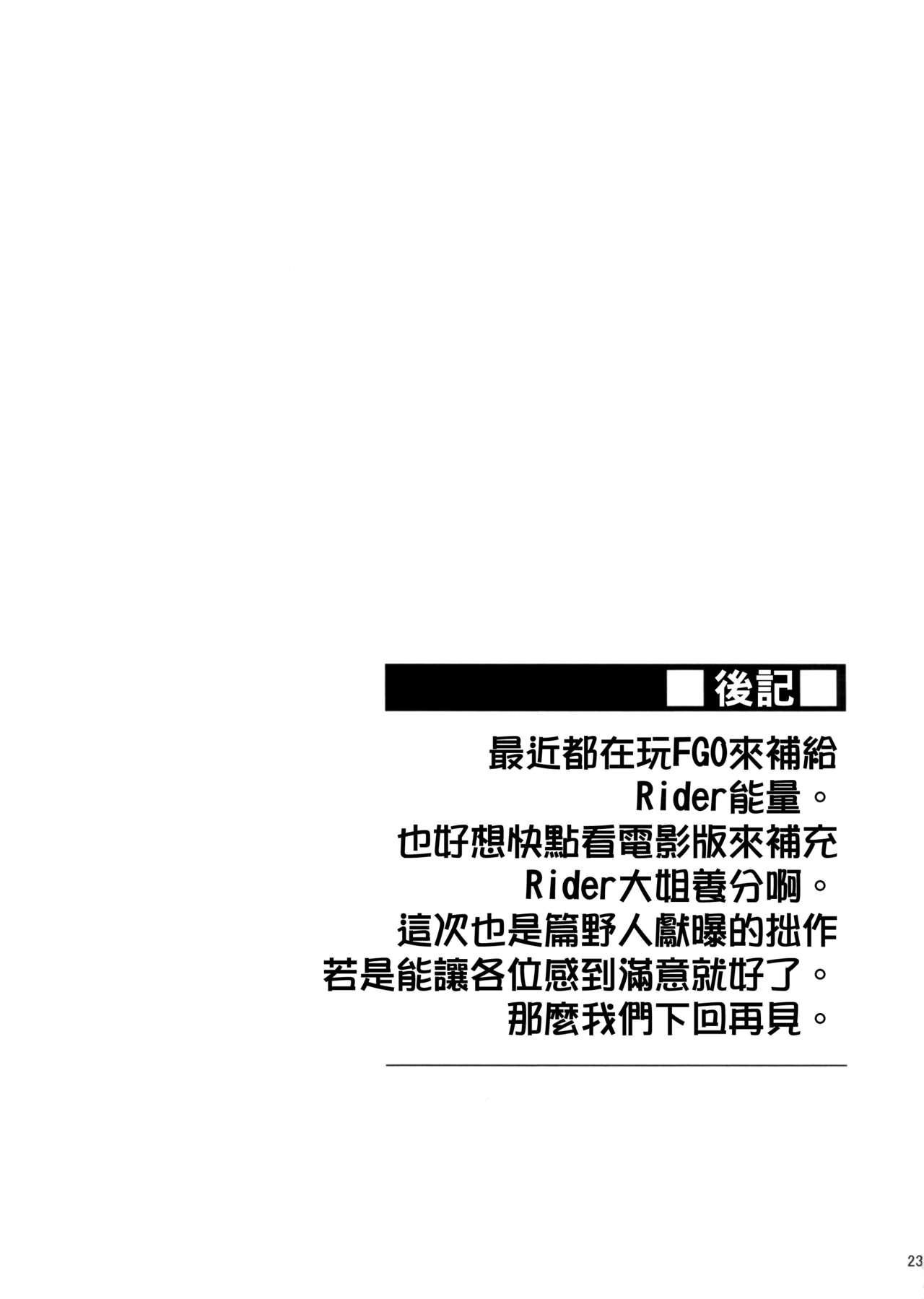 Rider-san to Love Hotel. 24