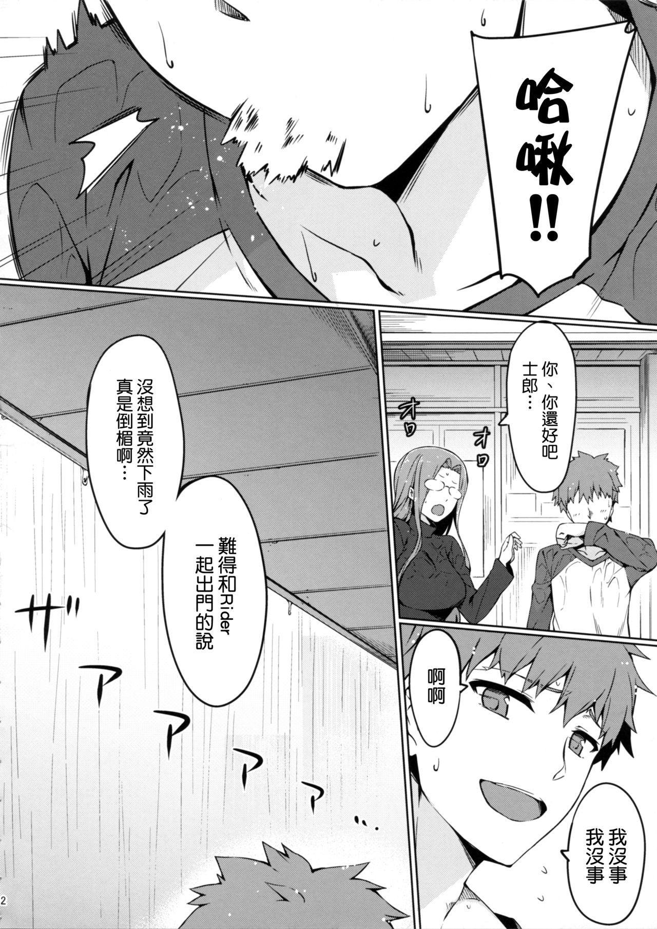 Rider-san to Love Hotel. 3