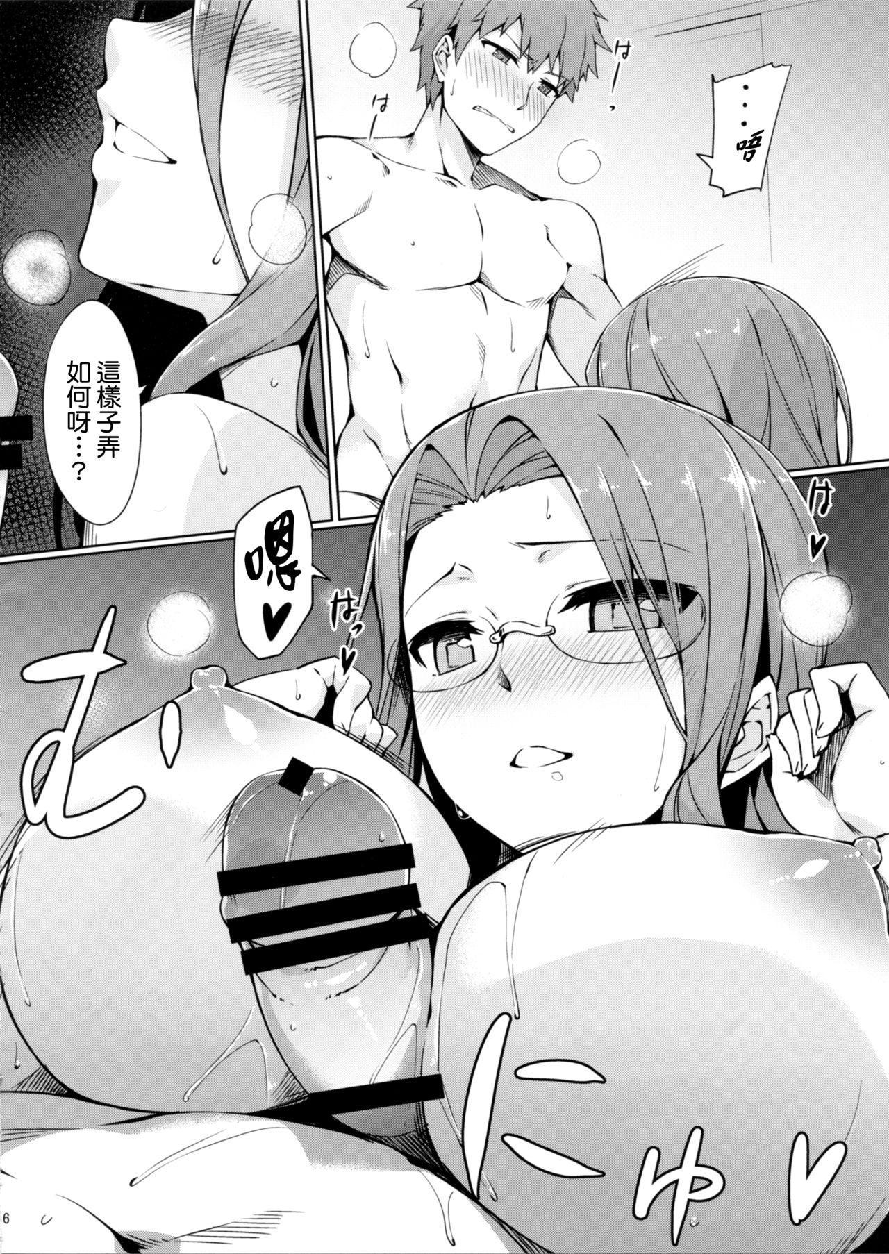 Rider-san to Love Hotel. 7