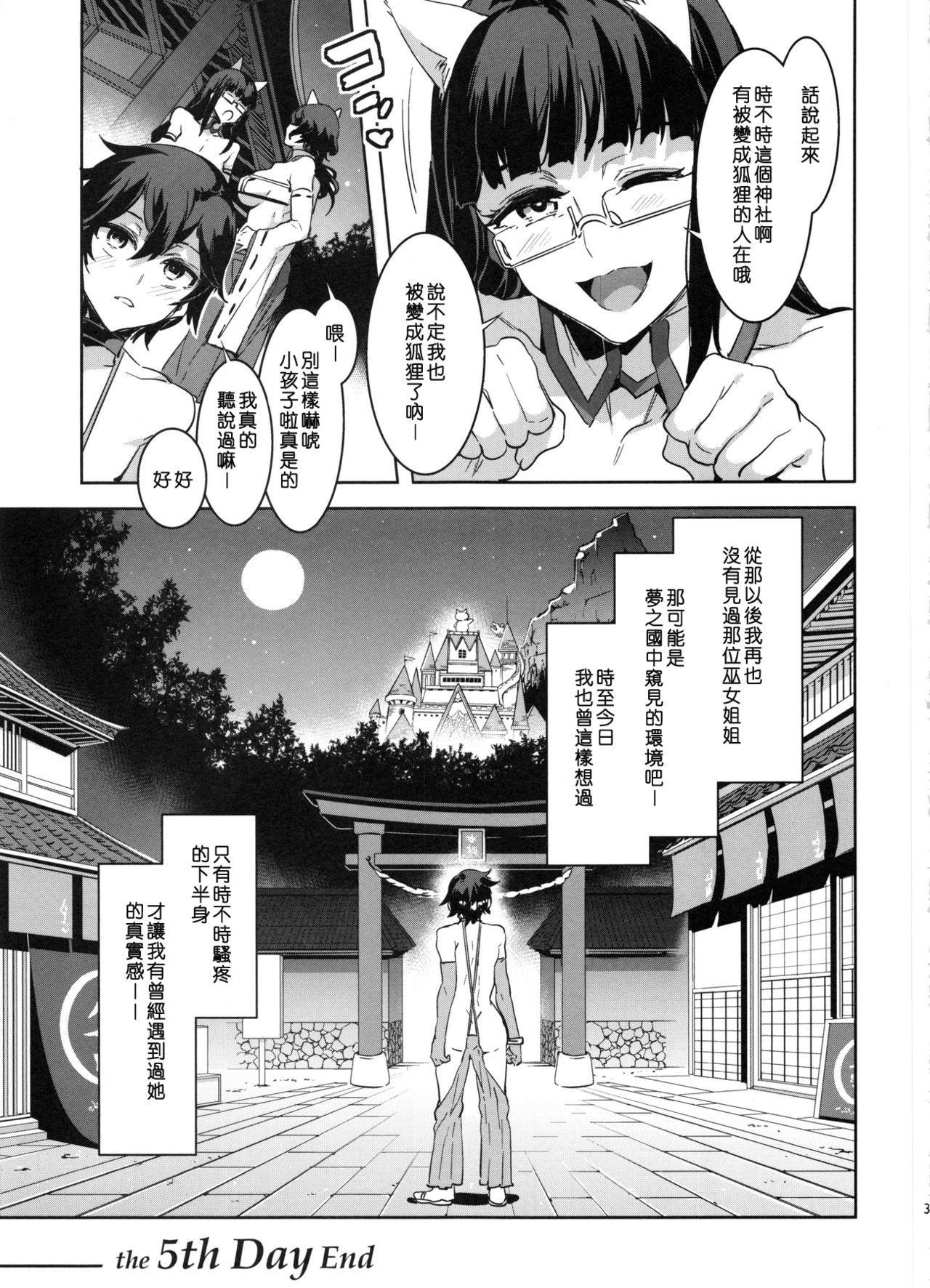 Oideyo! Mizuryu Kei Land the 5th Day 33