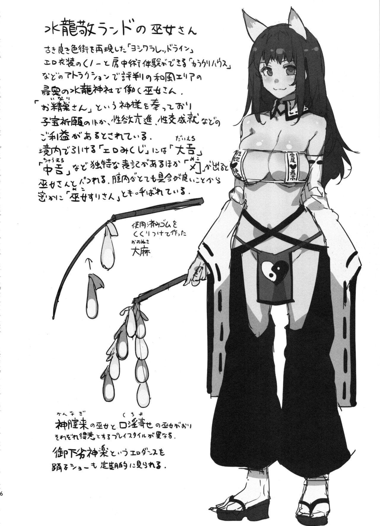 Oideyo! Mizuryu Kei Land the 5th Day 34