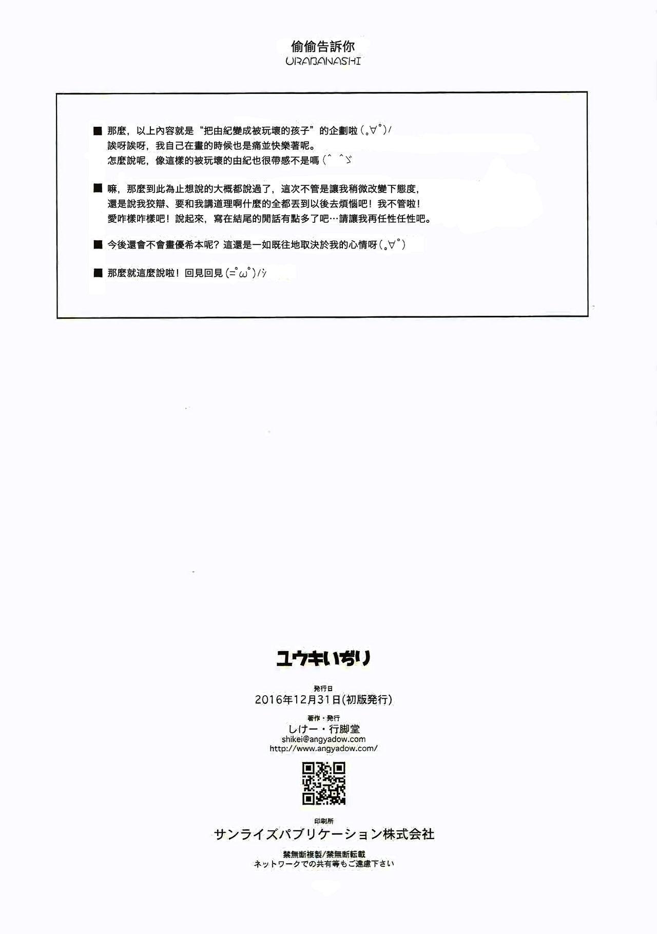 Yuuki Ijiri 17