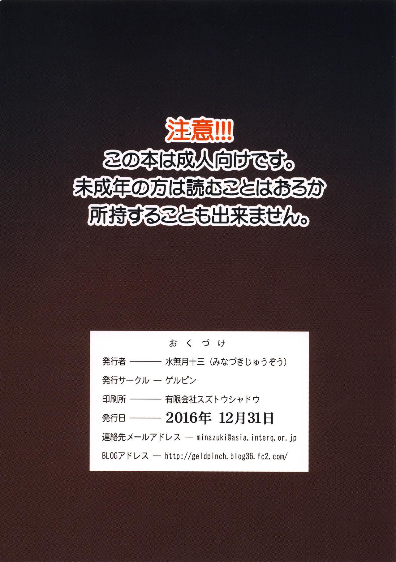 Zuryu tto Irete Zubozubo tto Yareba Gekiharitsu 120% | Sliding in and Pounding it is 120% Effective 13