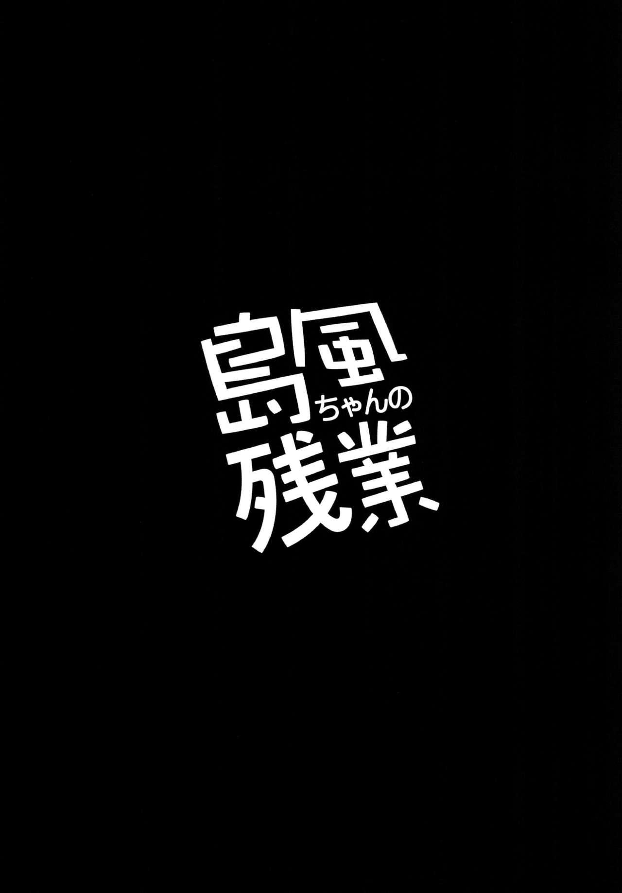 Shimakaze-chan no Zangyou 3