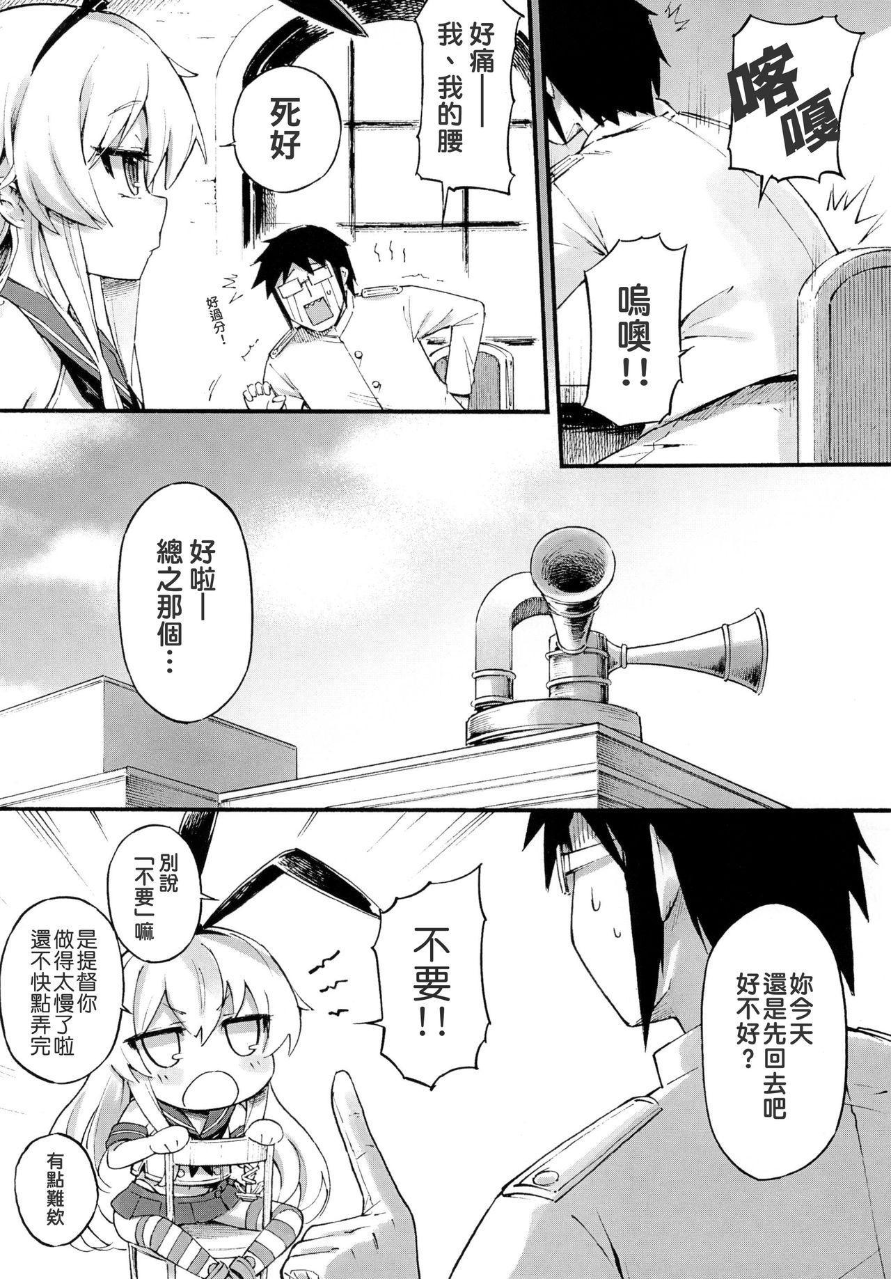 Shimakaze-chan no Zangyou 6