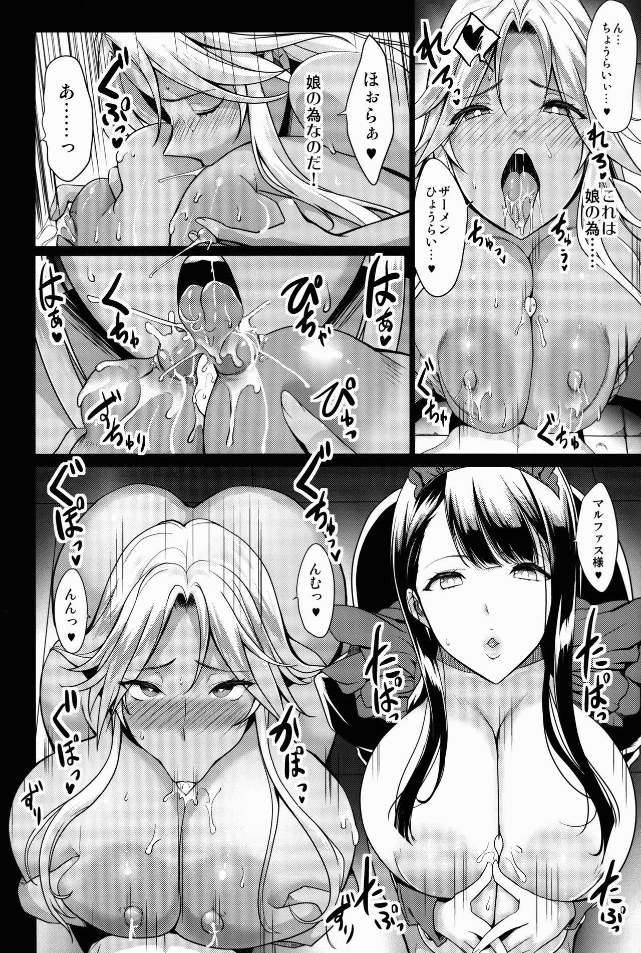 Shota Koutei Kyoudai ni Torawareta Bakunyuu Onna Kishi 2 11