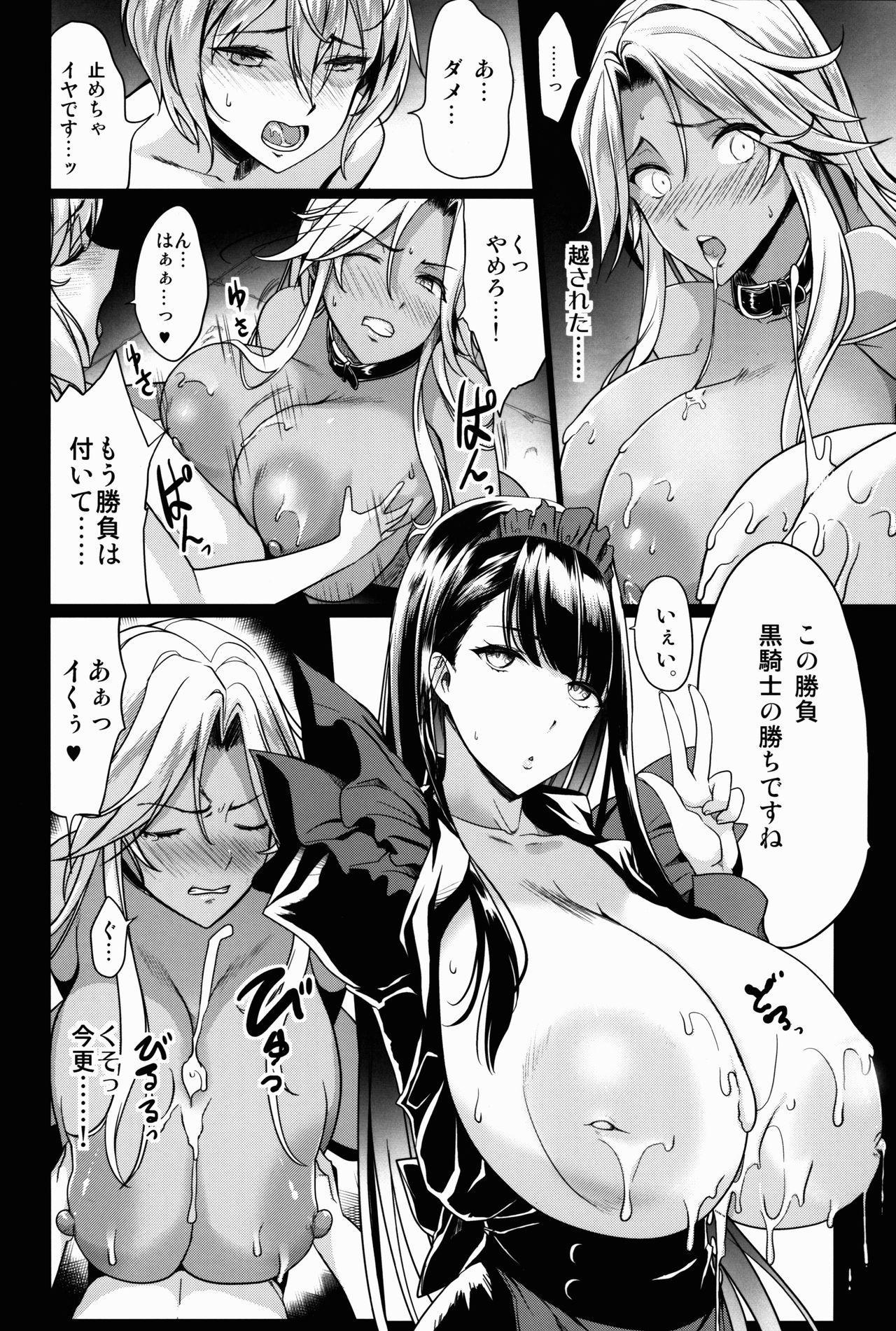 Shota Koutei Kyoudai ni Torawareta Bakunyuu Onna Kishi 2 13