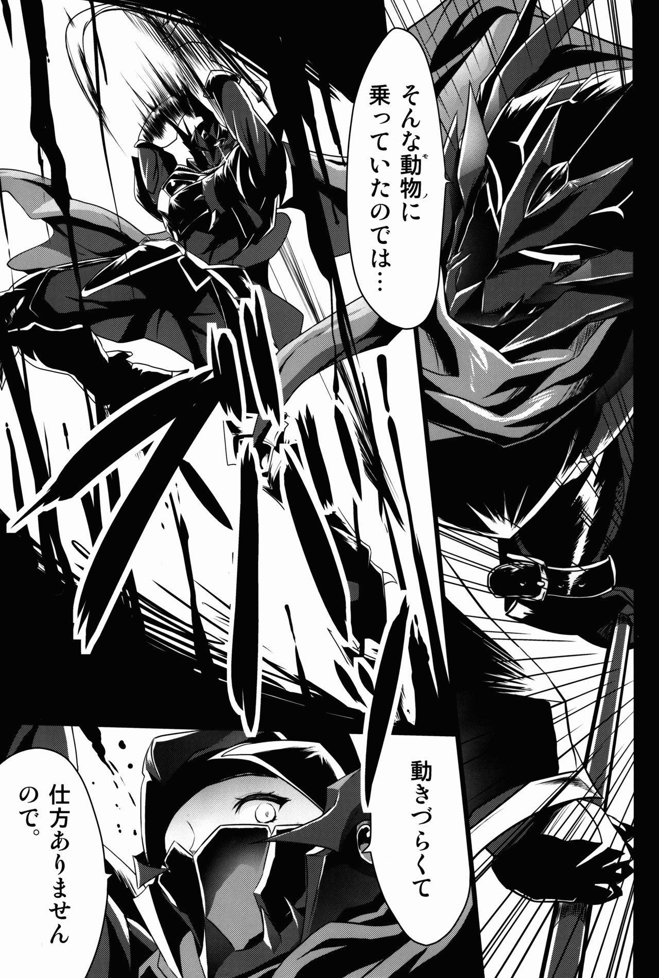 Shota Koutei Kyoudai ni Torawareta Bakunyuu Onna Kishi 2 18
