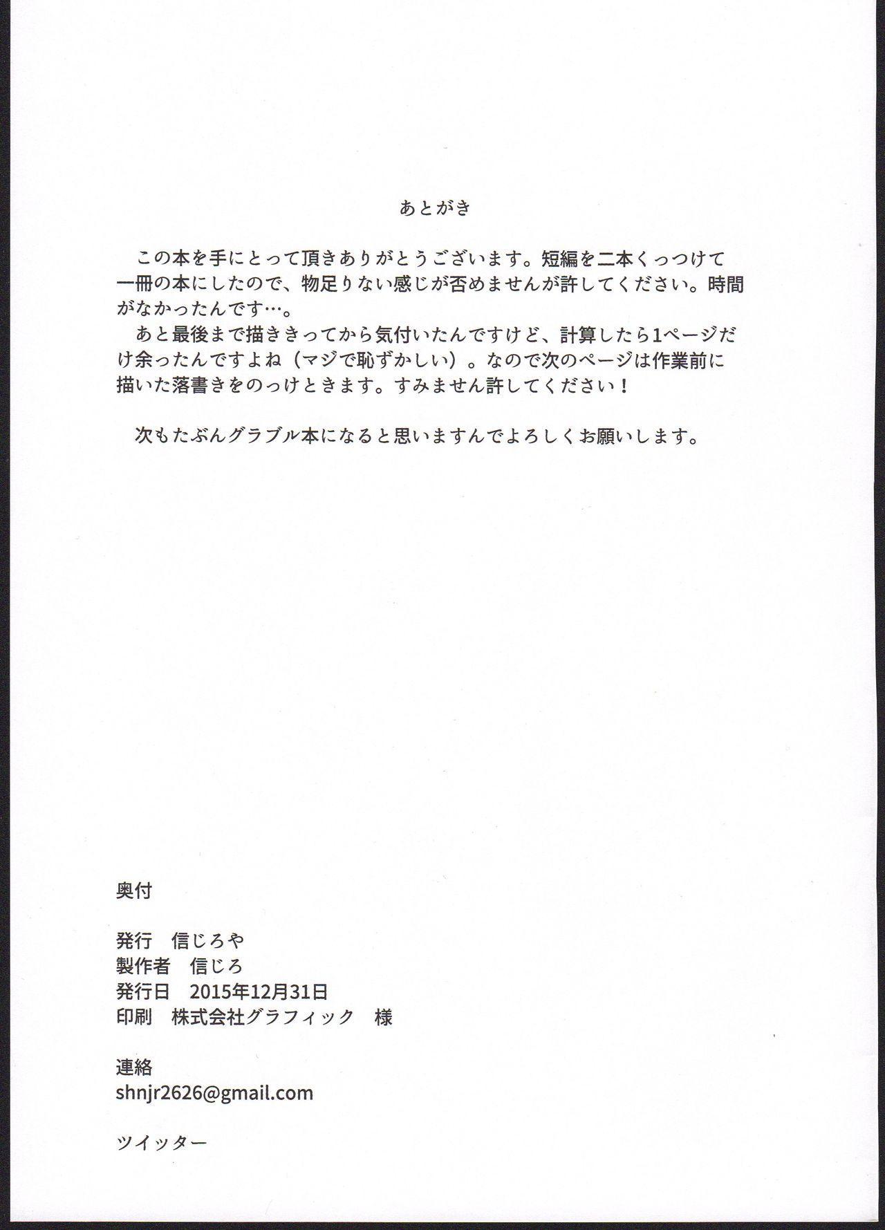 Kikuushi-tachi no Seishori Jijou 24