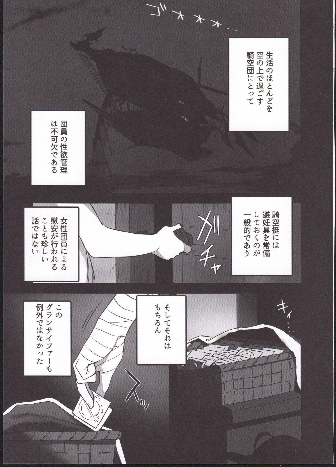 Kikuushi-tachi no Seishori Jijou 2