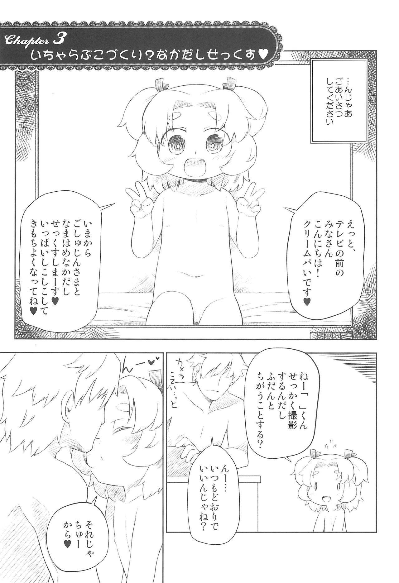 Petit Dolls VOL. 9 Creampie-san Torotoro Amaai Nakadashi Girl 10