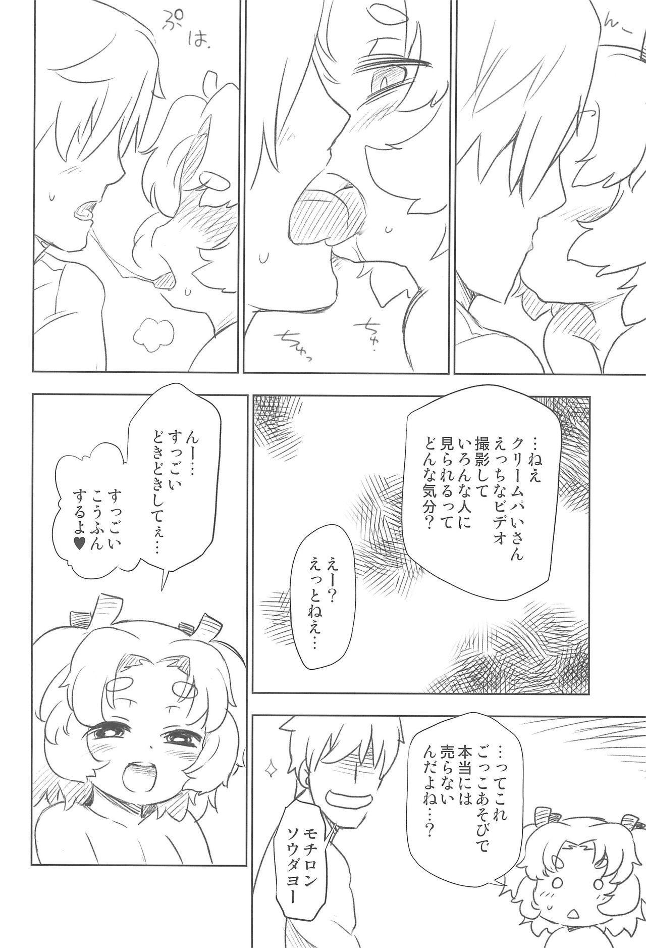Petit Dolls VOL. 9 Creampie-san Torotoro Amaai Nakadashi Girl 11