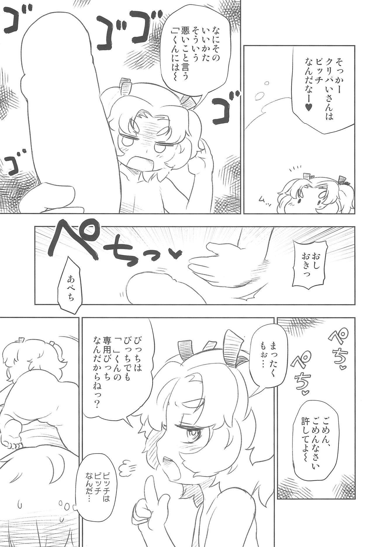 Petit Dolls VOL. 9 Creampie-san Torotoro Amaai Nakadashi Girl 12
