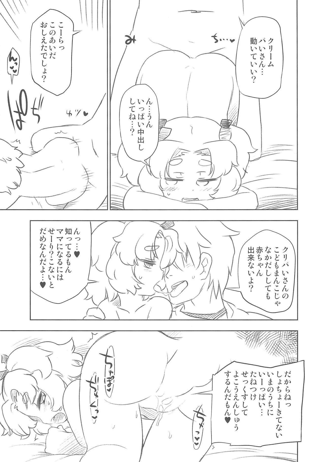 Petit Dolls VOL. 9 Creampie-san Torotoro Amaai Nakadashi Girl 14