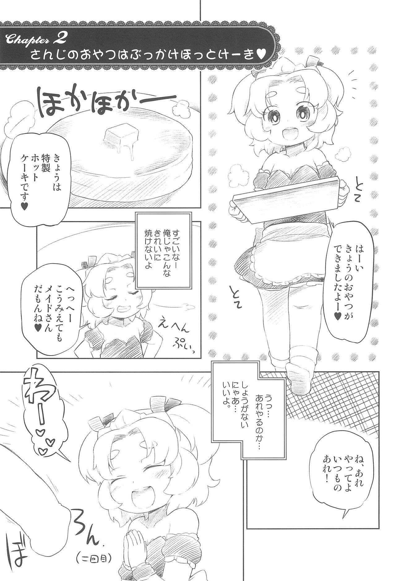 Petit Dolls VOL. 9 Creampie-san Torotoro Amaai Nakadashi Girl 6