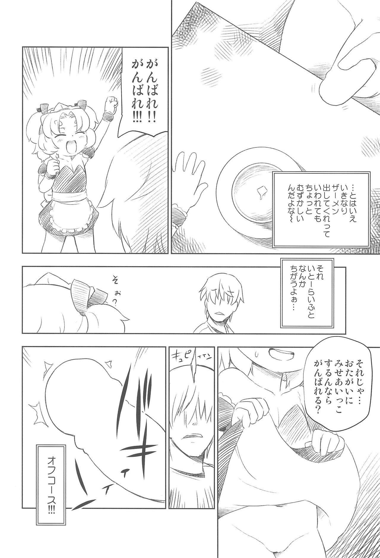 Petit Dolls VOL. 9 Creampie-san Torotoro Amaai Nakadashi Girl 7