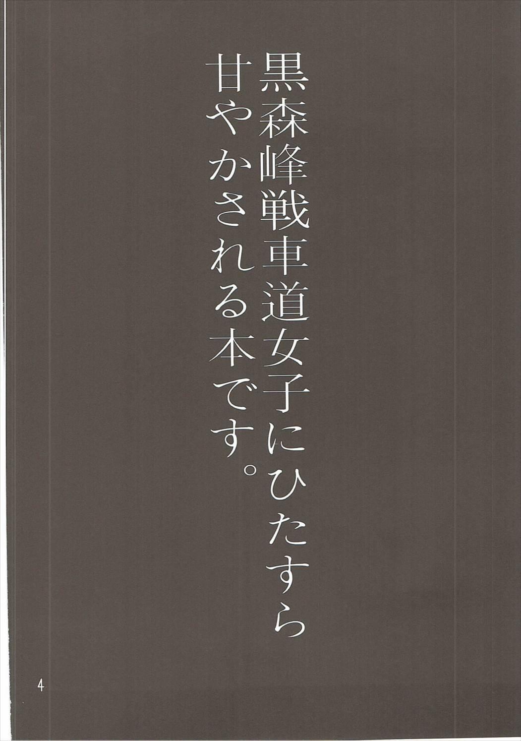 Yasashii Kuromorimine 2