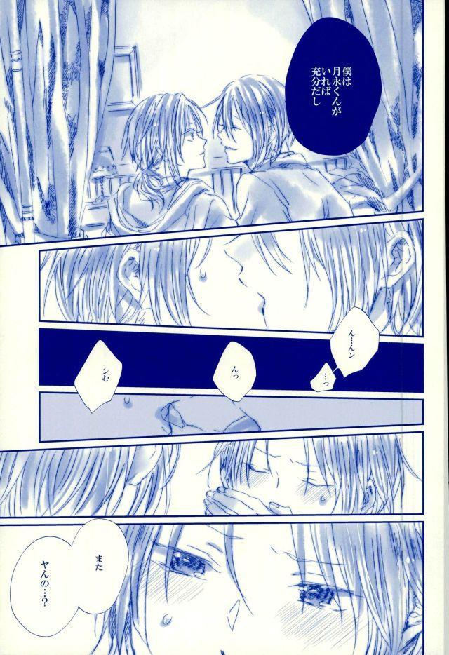 Meshimase! Tengoku 11