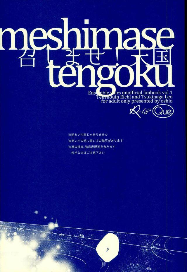Meshimase! Tengoku 1