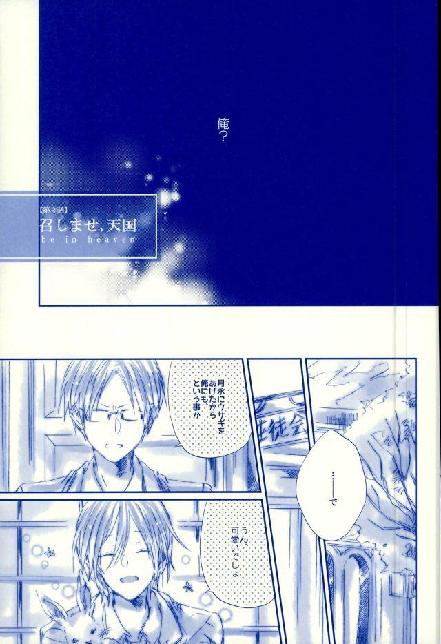 Meshimase! Tengoku 23